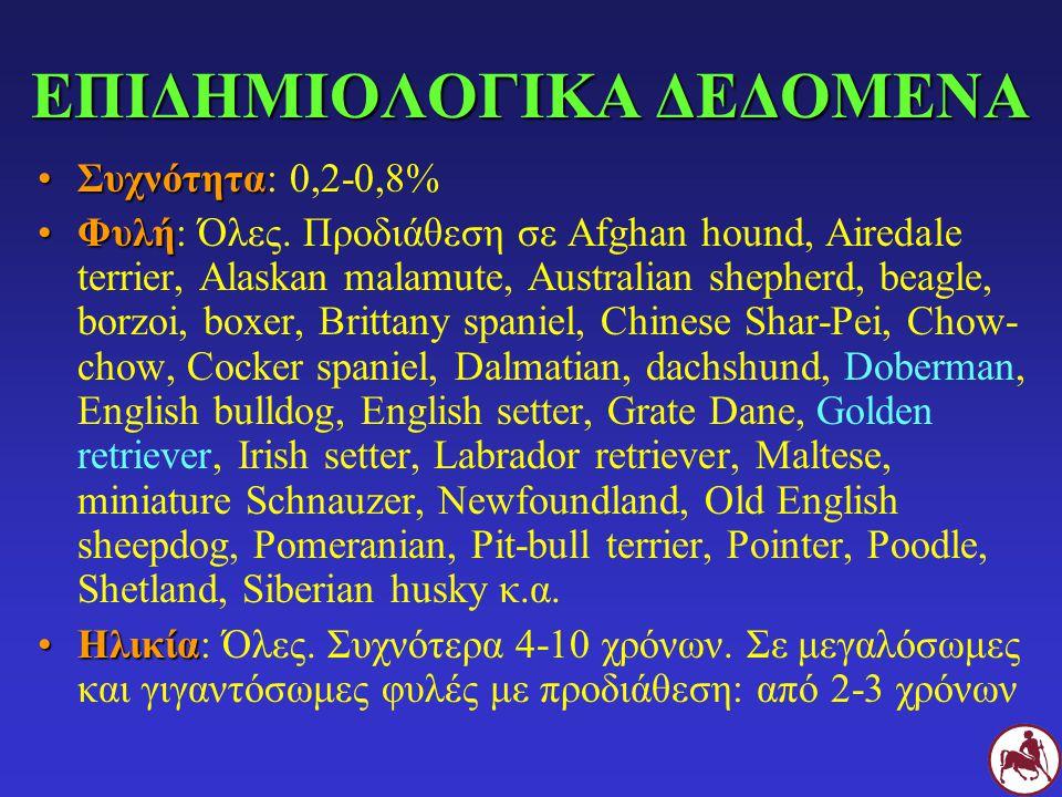 ΕΠΙΔΗΜΙΟΛΟΓΙΚΑ ΔΕΔΟΜΕΝΑ ΣυχνότηταΣυχνότητα: 0,2-0,8% ΦυλήΦυλή: Όλες. Προδιάθεση σε Afghan hound, Airedale terrier, Alaskan malamute, Australian shephe