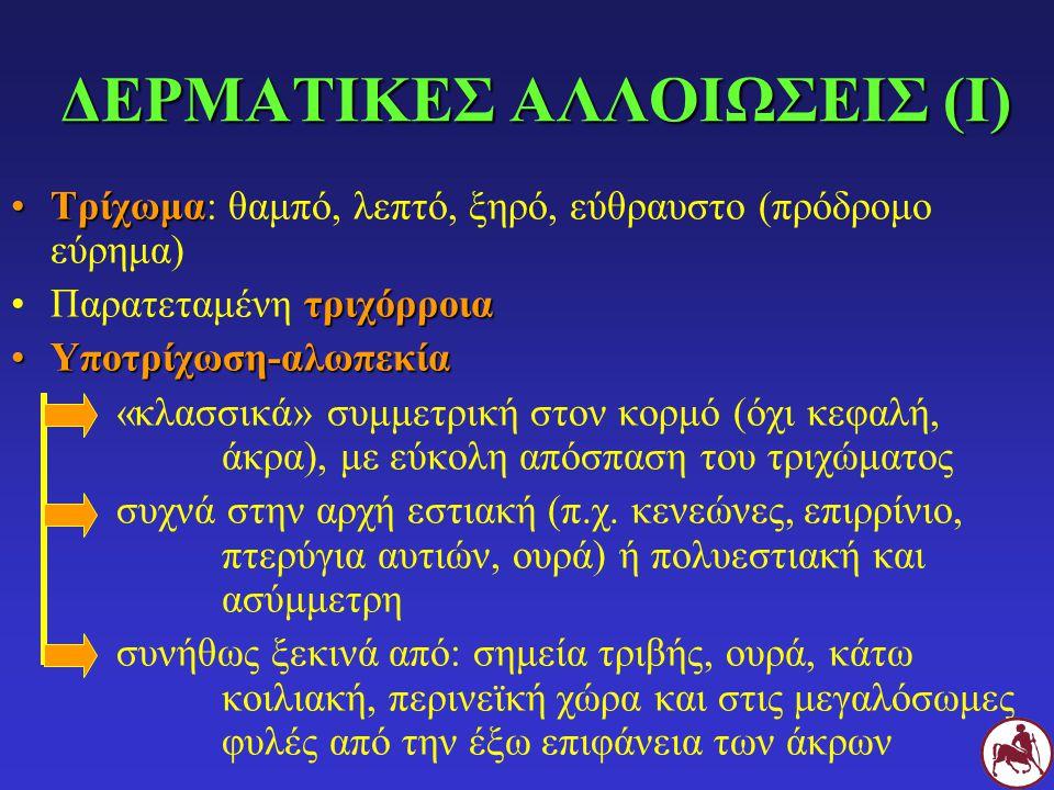 ΔΕΡΜΑΤΙΚΕΣ ΑΛΛΟΙΩΣΕΙΣ (I) ΤρίχωμαΤρίχωμα: θαμπό, λεπτό, ξηρό, εύθραυστο (πρόδρομο εύρημα) τριχόρροιαΠαρατεταμένη τριχόρροια Υποτρίχωση-αλωπεκίαΥποτρίχ