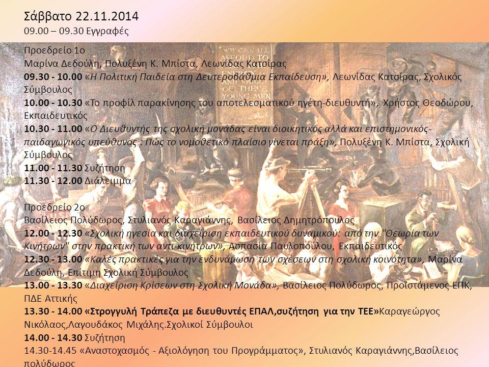 Σάββατο 22.11.2014 09.00 – 09.30 Εγγραφές Προεδρείο 1o Μαρίνα Δεδούλη, Πολυξένη Κ. Μπίστα, Λεωνίδας Κατσίρας 09.30 - 10.00 «Η Πολιτική Παιδεία στη Δευ