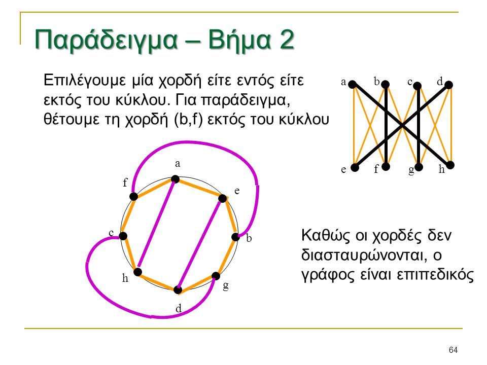 64 Επιλέγουμε μία χορδή είτε εντός είτε εκτός του κύκλου.