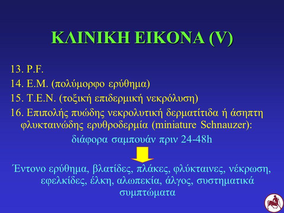 ΚΛΙΝΙΚΗ ΕΙΚΟΝΑ (V) 13. P.F. 14. E.M. (πολύμορφο ερύθημα) 15. T.E.N. (τοξική επιδερμική νεκρόλυση) 16. Επιπολής πυώδης νεκρολυτική δερματίτιδα ή άσηπτη