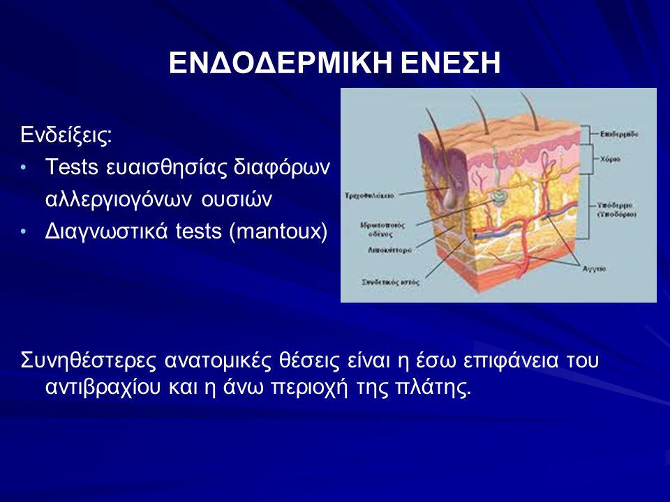 ΕΝΔΟΔΕΡΜΙΚΗ ΕΝΕΣΗ Ενδείξεις: Tests ευαισθησίας διαφόρων αλλεργιογόνων ουσιών Διαγνωστικά tests (mantoux) Συνηθέστερες ανατομικές θέσεις είναι η έσω επ