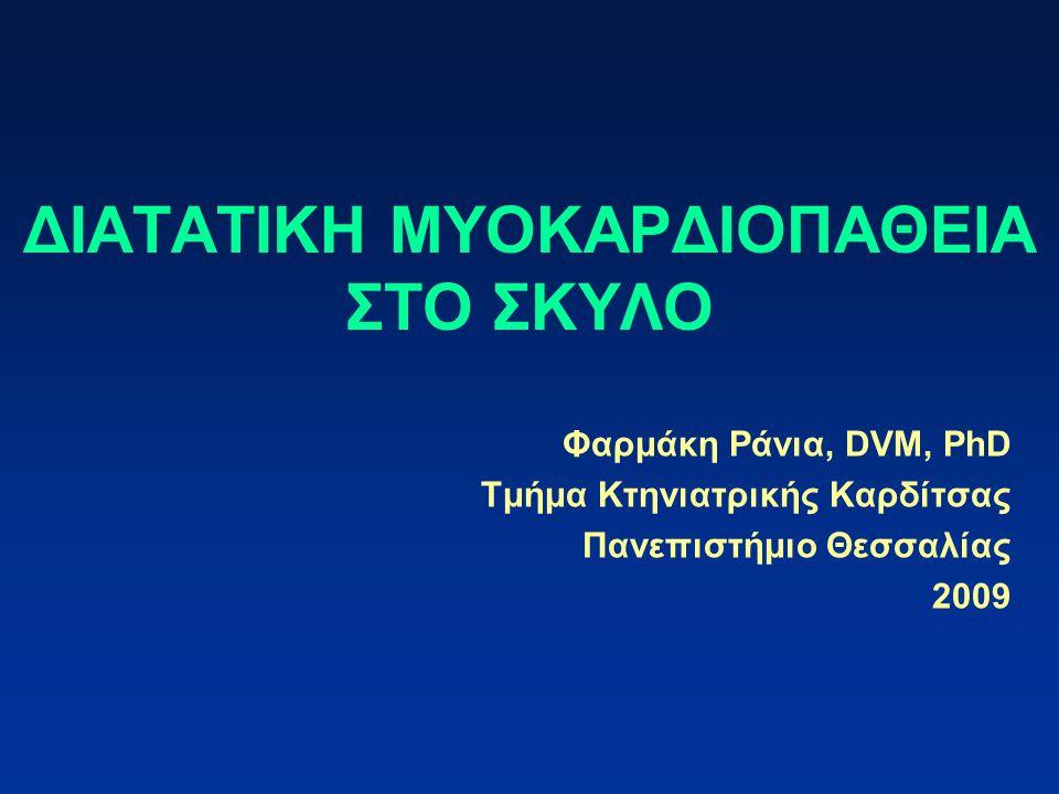 ΔΙΑΤΑΤΙΚΗ ΜΥΟΚΑΡΔΙΟΠΑΘΕΙΑ ΣΤΟ ΣΚΥΛΟ Φαρμάκη Ράνια, DVM, PhD Τμήμα Κτηνιατρικής Καρδίτσας Πανεπιστήμιο Θεσσαλίας 2009