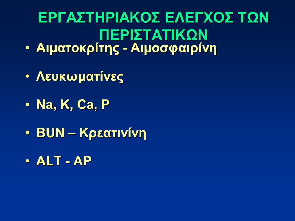 ΕΡΓΑΣΤΗΡΙΑΚΟΣ ΕΛΕΓΧΟΣ ΤΩΝ ΠΕΡΙΣΤΑΤΙΚΩΝ Αιματοκρίτης - ΑιμοσφαιρίνηΑιματοκρίτης - Αιμοσφαιρίνη ΛευκωματίνεςΛευκωματίνες Na, K, Ca, PNa, K, Ca, P BUN –