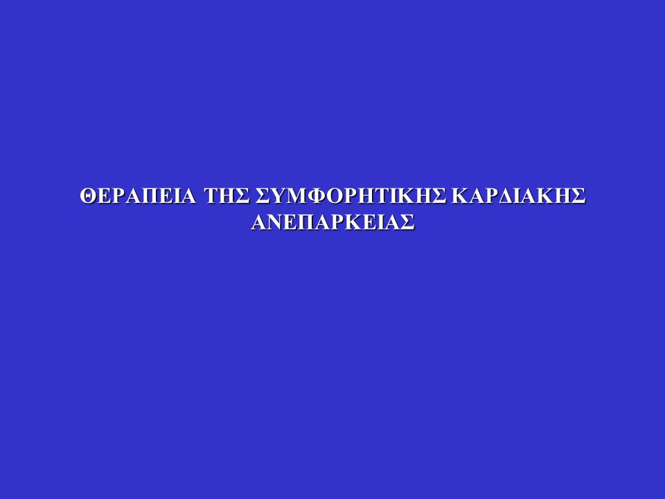 ΘΕΡΑΠΕΙΑ ΤΗΣ ΣΥΜΦΟΡΗΤΙΚΗΣ ΚΑΡΔΙΑΚΗΣ ΑΝΕΠΑΡΚΕΙΑΣ