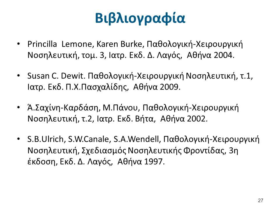 Βιβλιογραφία Princilla Lemone, Karen Burke, Παθολογική-Χειρουργική Νοσηλευτική, τομ.