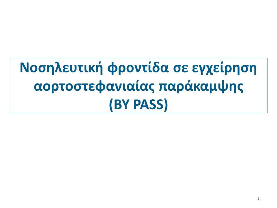 Προεγχειρητική φροντίδα Εφαρμογή Πρωτοκόλλου Ετοιμασίας – Προεγχειρητική φροντίδα & εκπαίδευση Εξασφάλιση Φακέλου - Επαλήθευση του περιεχομένου με τις απαραίτητες εξετάσεις (γεν.