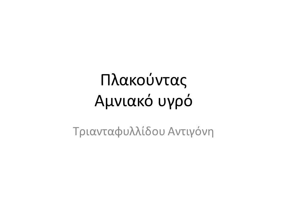 Πλακούντας Αμνιακό υγρό Τριανταφυλλίδου Αντιγόνη