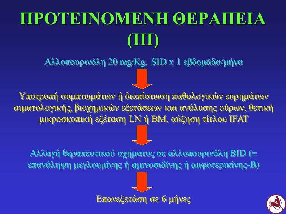 ΠΡΟΤΕΙΝΟΜΕΝΗ ΘΕΡΑΠΕΙΑ (IIΙ) Αλλοπουρινόλη 20 mg/Kg, SID x 1 εβδομάδα/μήνα Υποτροπή συμπτωμάτων ή διαπίστωση παθολογικών ευρημάτων αιματολογικής, βιοχη