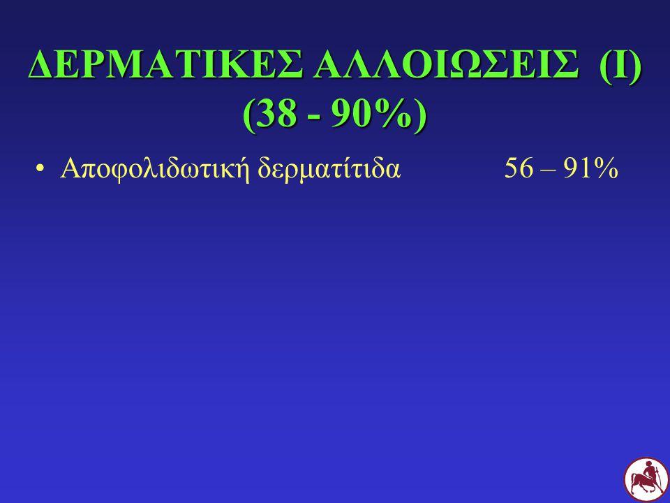 ΔΕΡΜΑΤΙΚΕΣ ΑΛΛΟΙΩΣΕΙΣ (Ι) (38 - 90%) Αποφολιδωτική δερματίτιδα56 – 91%