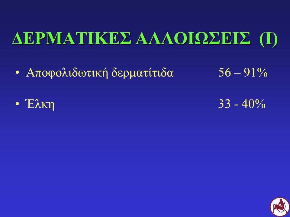 ΔΕΡΜΑΤΙΚΕΣ ΑΛΛΟΙΩΣΕΙΣ (Ι) Αποφολιδωτική δερματίτιδα56 – 91% Έλκη33 - 40%