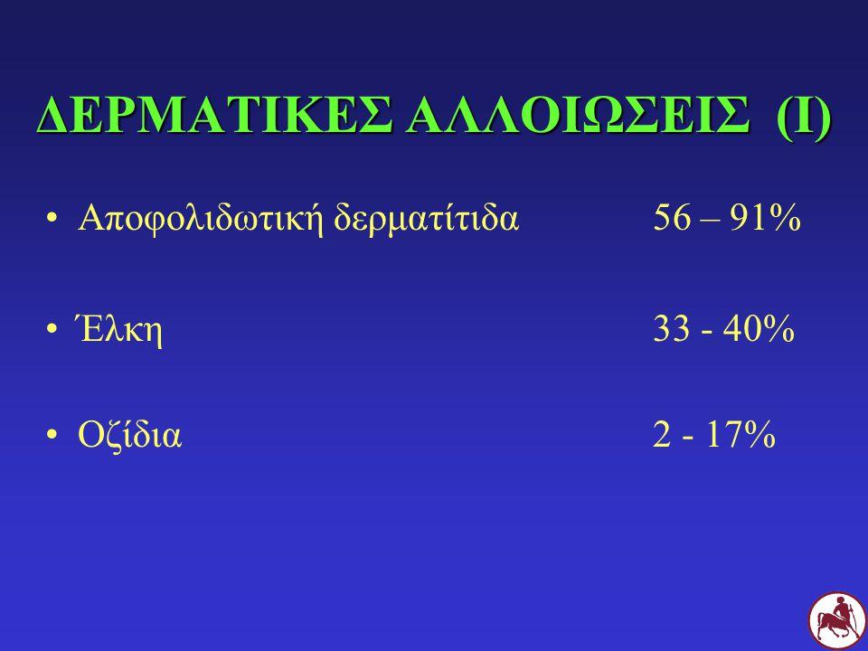 ΔΕΡΜΑΤΙΚΕΣ ΑΛΛΟΙΩΣΕΙΣ (Ι) Αποφολιδωτική δερματίτιδα56 – 91% Έλκη33 - 40% Οζίδια2 - 17%
