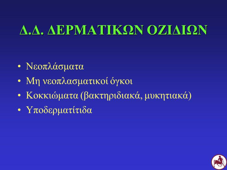 Δ.Δ. ΔΕΡΜΑΤΙΚΩΝ ΟΖΙΔΙΩΝ Νεοπλάσματα Μη νεοπλασματικοί όγκοι Κοκκιώματα (βακτηριδιακά, μυκητιακά) Υποδερματίτιδα