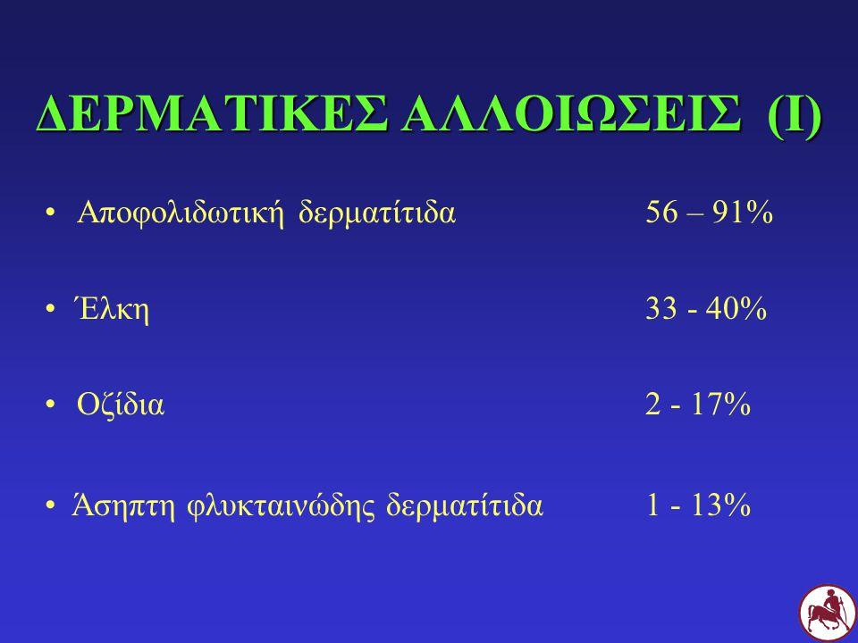 ΔΕΡΜΑΤΙΚΕΣ ΑΛΛΟΙΩΣΕΙΣ (Ι) Αποφολιδωτική δερματίτιδα56 – 91% Έλκη33 - 40% Οζίδια2 - 17% Άσηπτη φλυκταινώδης δερματίτιδα 1 - 13%