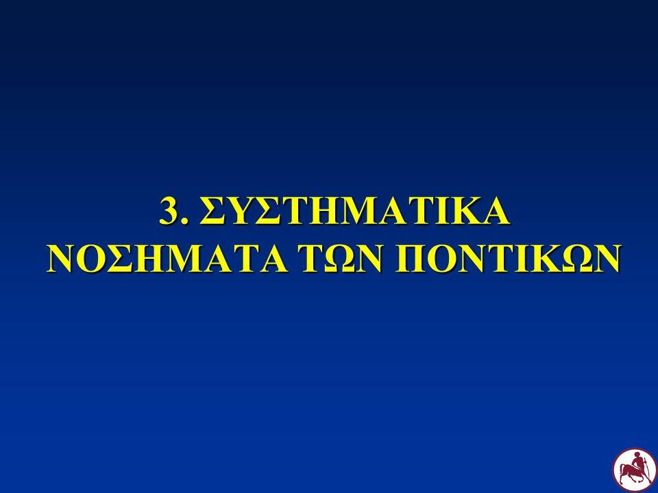 3. ΣΥΣΤΗΜΑΤΙΚΑ ΝΟΣΗΜΑΤΑ ΤΩΝ ΠΟΝΤΙΚΩΝ