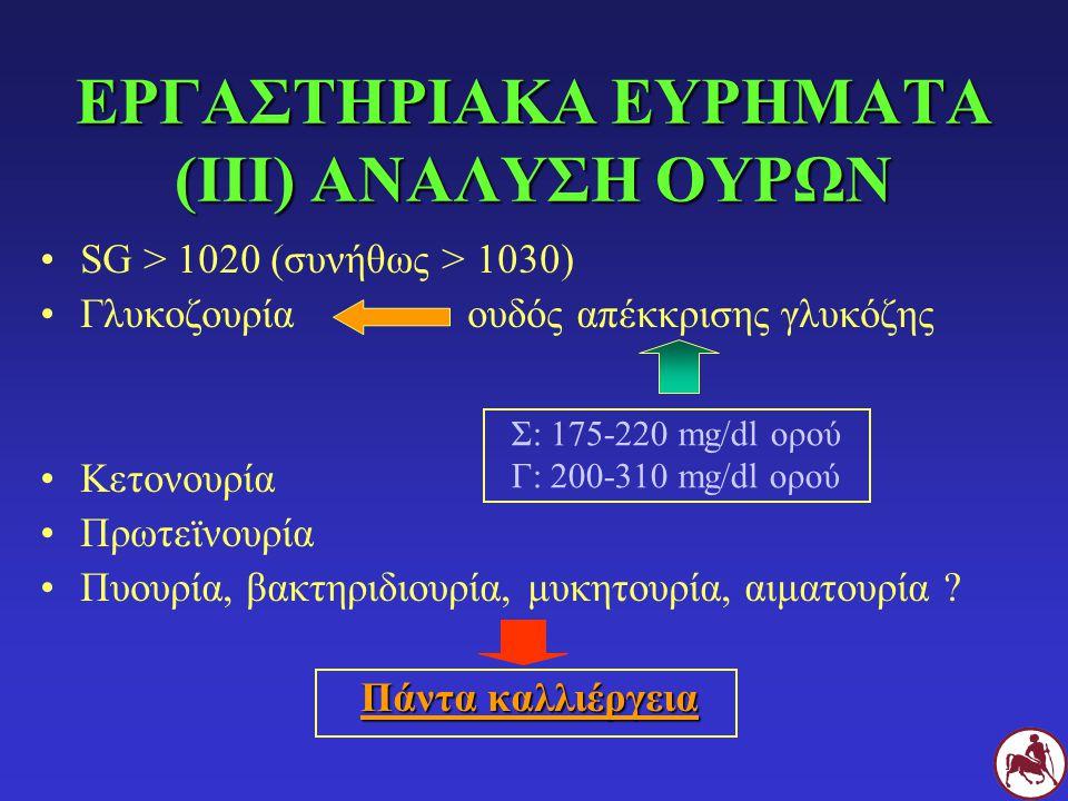 ΕΡΓΑΣΤΗΡΙΑΚΑ ΕΥΡΗΜΑΤΑ (ΙΙΙ) ΑΝΑΛΥΣΗ ΟΥΡΩΝ SG > 1020 (συνήθως > 1030) Γλυκοζουρίαουδός απέκκρισης γλυκόζης Κετονουρία Πρωτεϊνουρία Πυουρία, βακτηριδιου