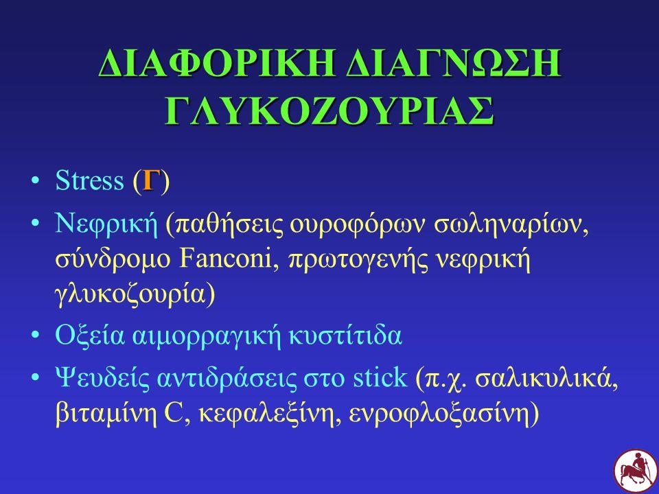 ΔΙΑΦΟΡΙΚΗ ΔΙΑΓΝΩΣΗ ΓΛΥΚΟΖΟΥΡΙΑΣ ΓStress (Γ) Νεφρική (παθήσεις ουροφόρων σωληναρίων, σύνδρομο Fanconi, πρωτογενής νεφρική γλυκοζουρία) Οξεία αιμορραγικ