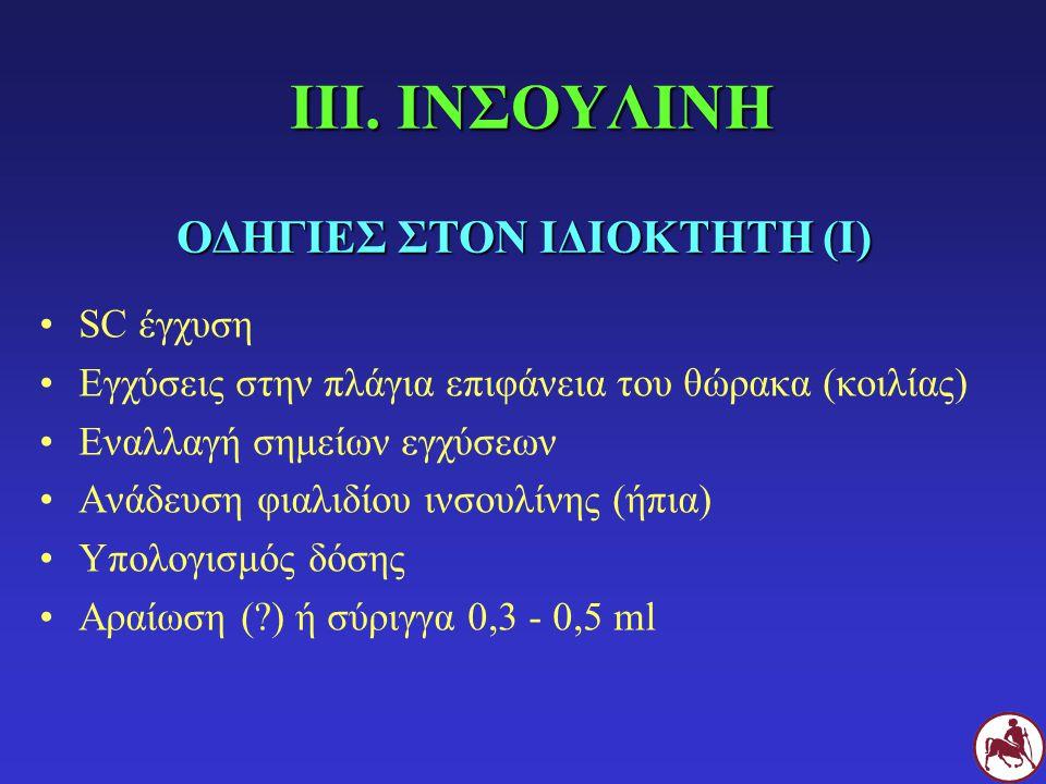 ΙΙΙ. ΙΝΣΟΥΛΙΝΗ SC έγχυση Εγχύσεις στην πλάγια επιφάνεια του θώρακα (κοιλίας) Εναλλαγή σημείων εγχύσεων Ανάδευση φιαλιδίου ινσουλίνης (ήπια) Υπολογισμό