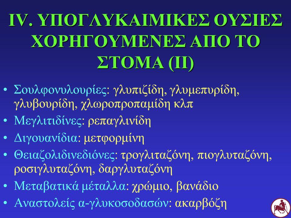 Σουλφονυλουρίες: γλυπιζίδη, γλυμεπυρίδη, γλυβουρίδη, χλωροπροπαμίδη κλπ Μεγλιτιδίνες: ρεπαγλινίδη Διγουανίδια: μετφορμίνη Θειαζολιδινεδιόνες: τρογλιτα
