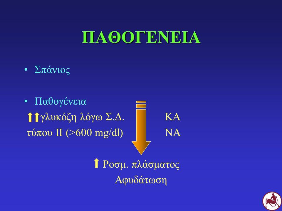 ΠΑΘΟΓΕΝΕΙΑ Σπάνιος Παθογένεια γλυκόζη λόγω Σ.Δ.ΚΑ τύπου ΙΙ (>600 mg/dl)ΝΑ Pοσμ. πλάσματος Αφυδάτωση