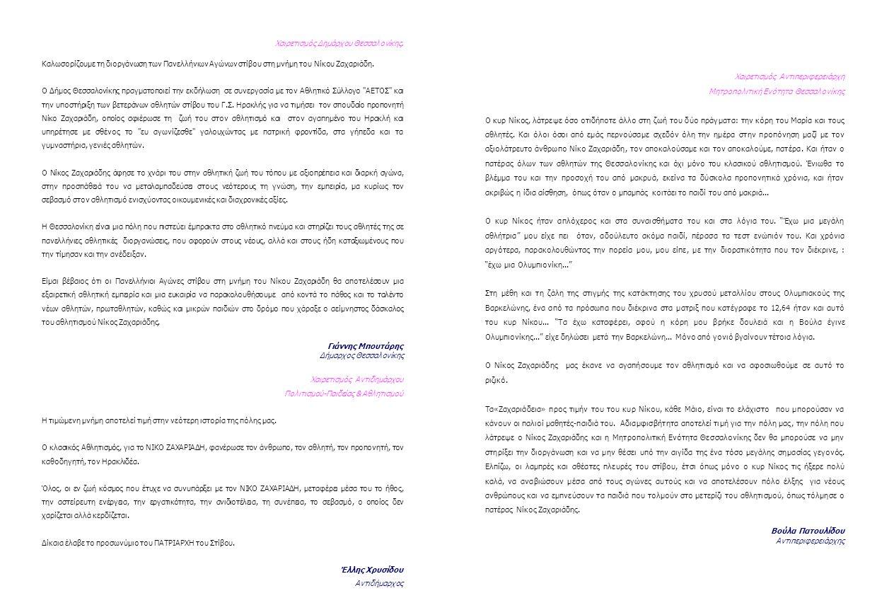 Χαιρετισμός Αντιπεριφερειάρχη Μητροπολιτική Ενότητα Θεσσαλονίκης O κυρ Νίκος, λάτρεψε όσο οτιδήποτε άλλο στη ζωή του δύο πράγματα: την κόρη του Μαρία