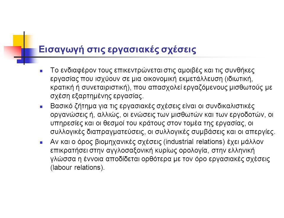 Το ενδιαφέρον τους επικεντρώνεται στις αμοιβές και τις συνθήκες εργασίας που ισχύουν σε μια οικονομική εκμετάλλευση (ιδιωτική, κρατική ή συνεταιριστικ