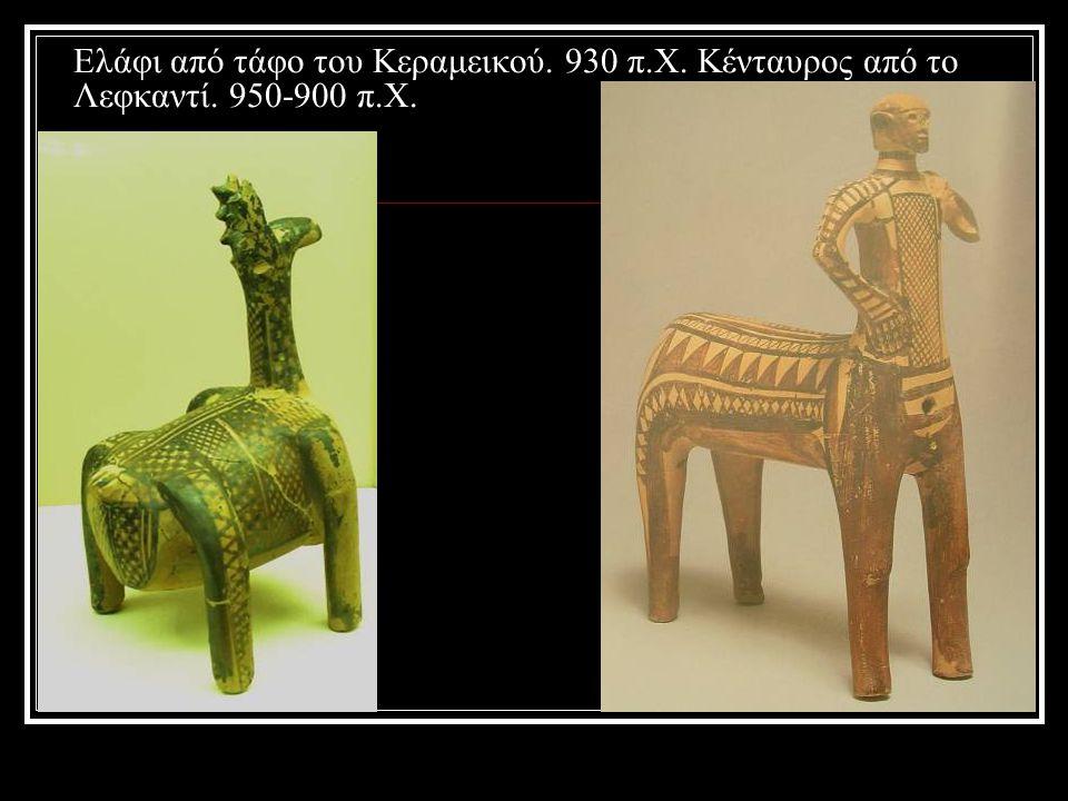 Ελάφι από τάφο του Κεραμεικού. 930 π.Χ. Κένταυρος από το Λεφκαντί. 950-900 π.Χ.