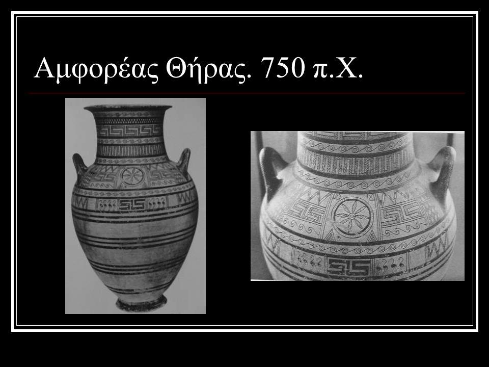 Αμφορέας Θήρας. 750 π.Χ.