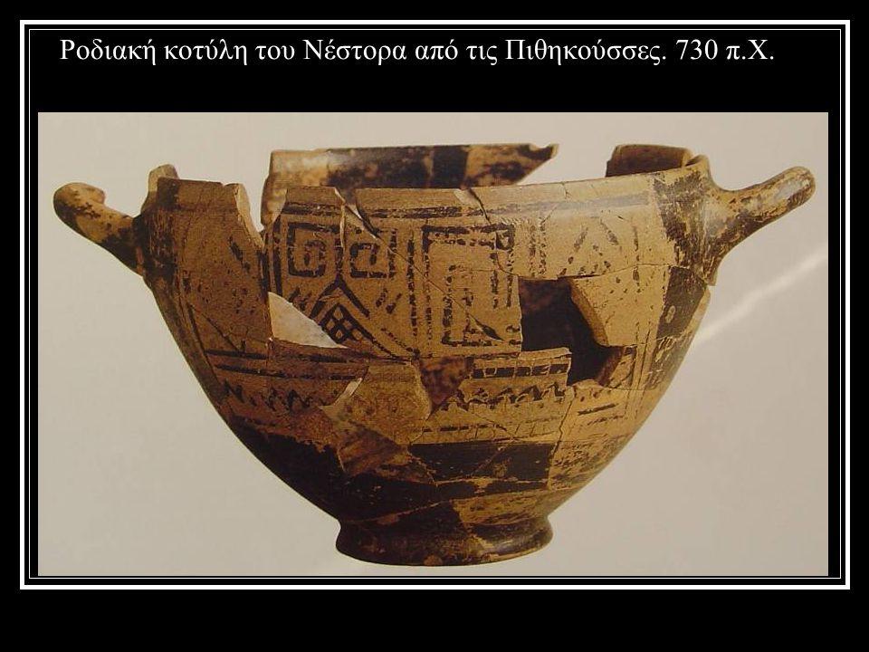 Ροδιακή κοτύλη του Νέστορα από τις Πιθηκούσσες. 730 π.Χ.