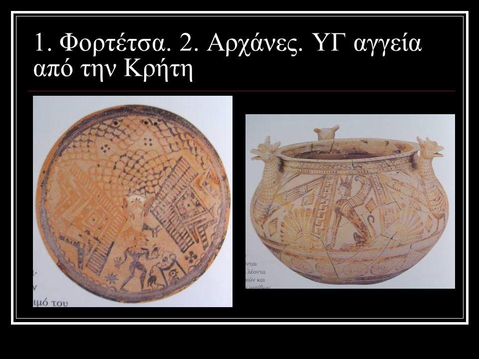 1. Φορτέτσα. 2. Αρχάνες. ΥΓ αγγεία από την Κρήτη