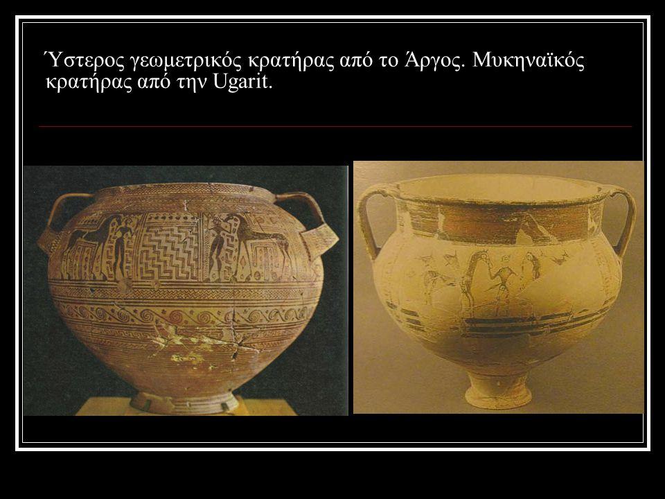 Ύστερος γεωμετρικός κρατήρας από το Άργος. Μυκηναϊκός κρατήρας από την Ugarit.