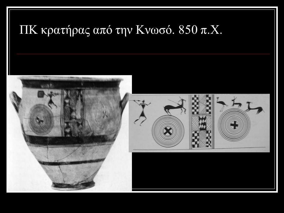 ΠΚ κρατήρας από την Κνωσό. 850 π.Χ.