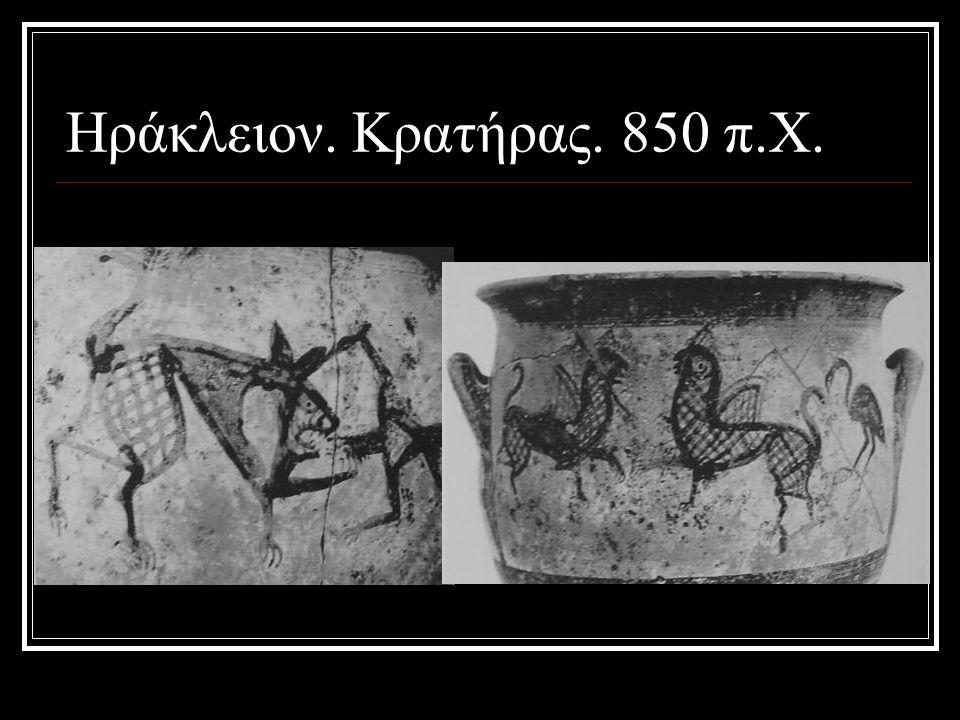 Ηράκλειον. Κρατήρας. 850 π.Χ.