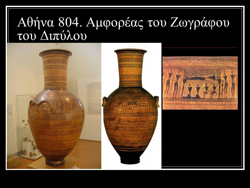 Αθήνα 804. Αμφορέας του Ζωγράφου του Διπύλου