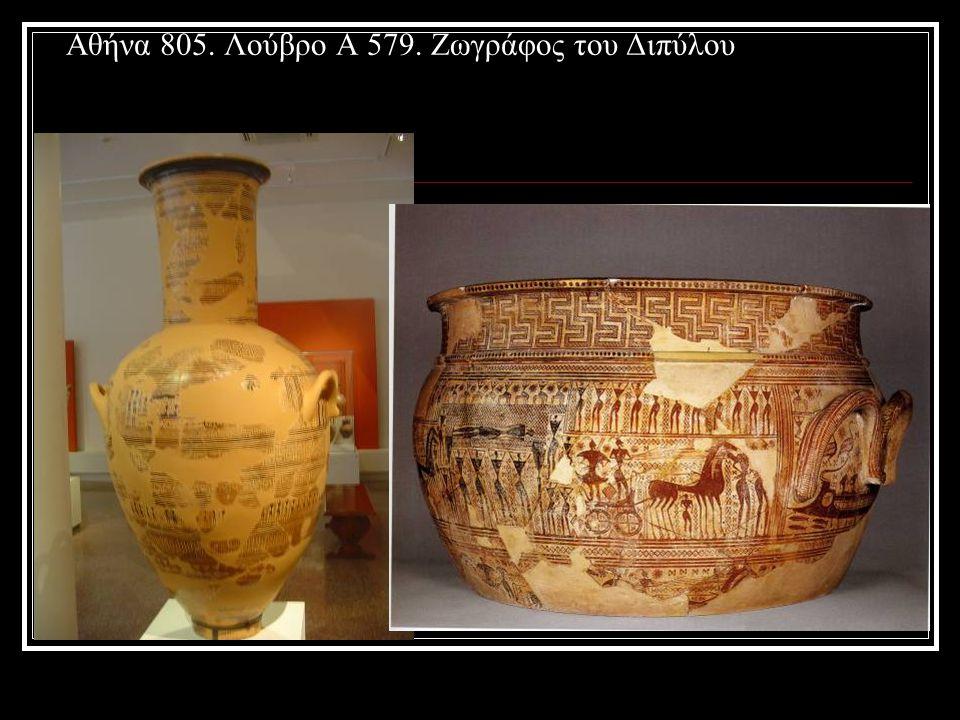 Αθήνα 805. Λούβρο Α 579. Ζωγράφος του Διπύλου