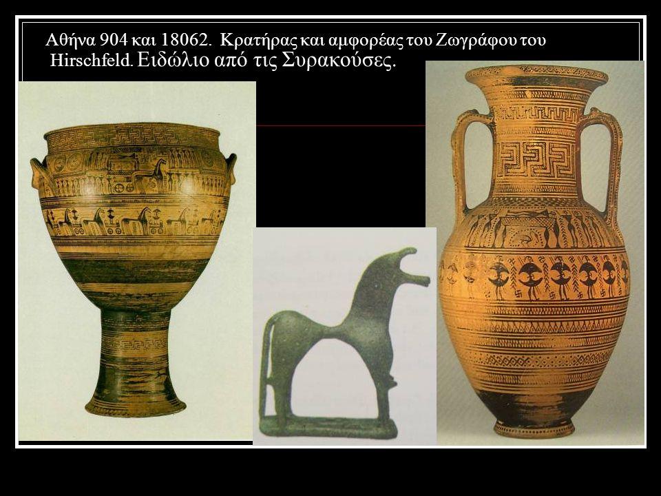 Αθήνα 904 και 18062. Κρατήρας και αμφορέας του Ζωγράφου του Hirschfeld. Ειδώλιο από τις Συρακούσες.