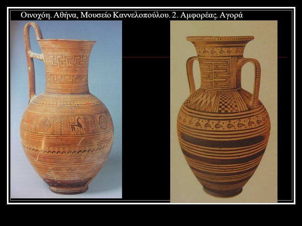 Οινοχόη. Αθήνα, Μουσείο Καννελοπούλου. 2. Αμφορέας. Αγορά