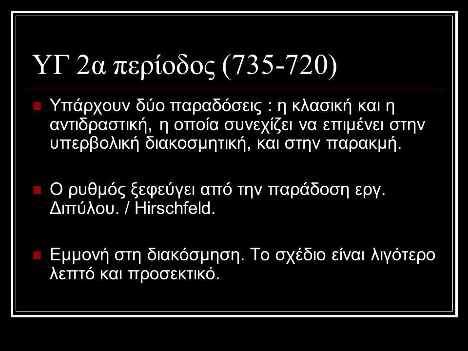 ΥΓ 2α περίοδος (735-720) Υπάρχουν δύο παραδόσεις : η κλασική και η αντιδραστική, η οποία συνεχίζει να επιμένει στην υπερβολική διακοσμητική, και στην παρακμή.