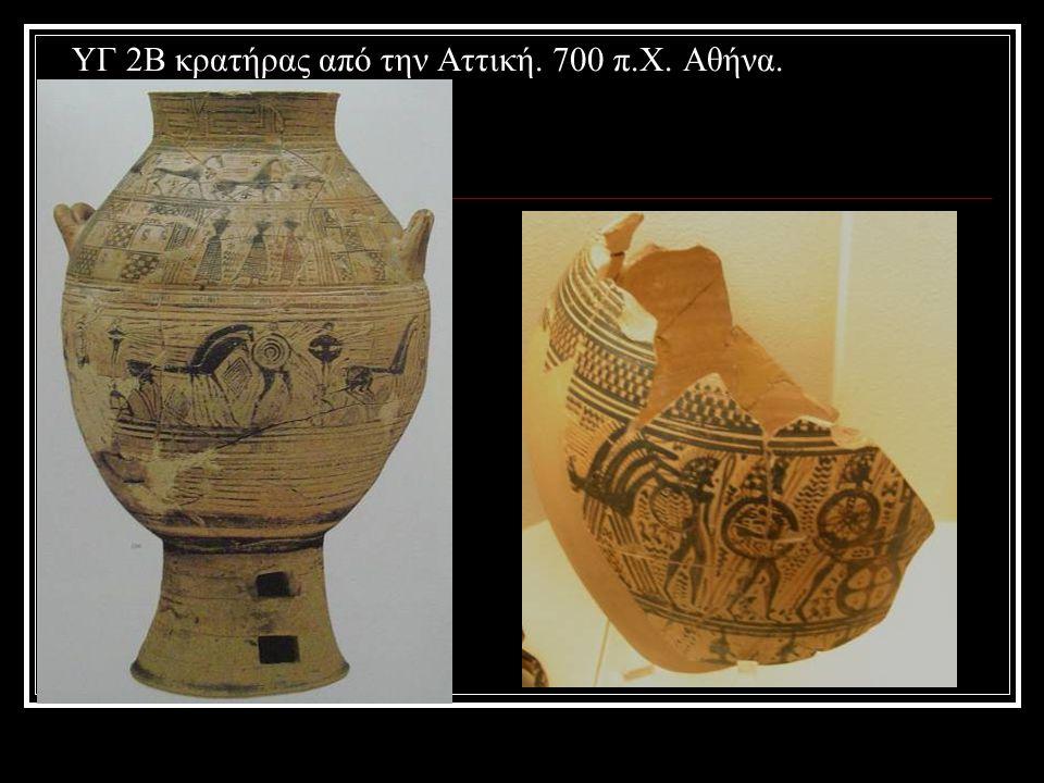 ΥΓ 2Β κρατήρας από την Αττική. 700 π.Χ. Αθήνα.