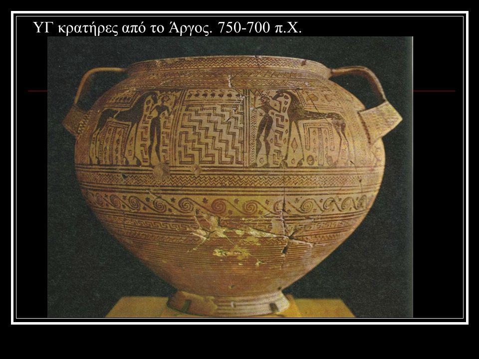 ΥΓ κρατήρες από το Άργος. 750-700 π.Χ.