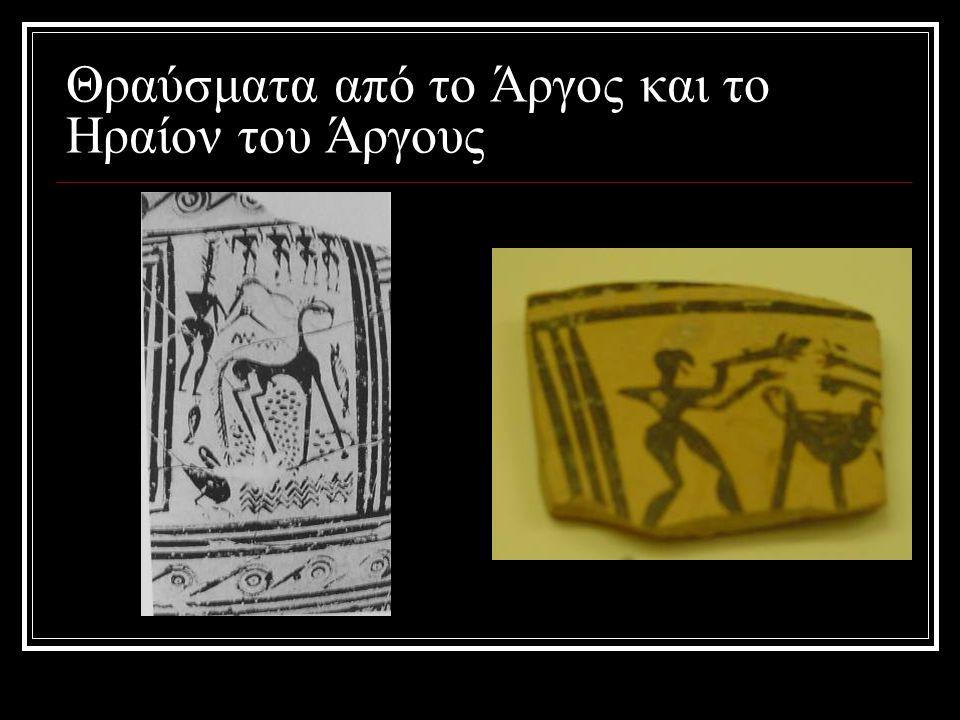 Θραύσματα από το Άργος και το Ηραίον του Άργους