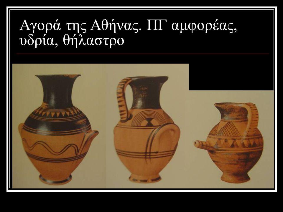 Αγορά της Αθήνας. ΠΓ αμφορέας, υδρία, θήλαστρο