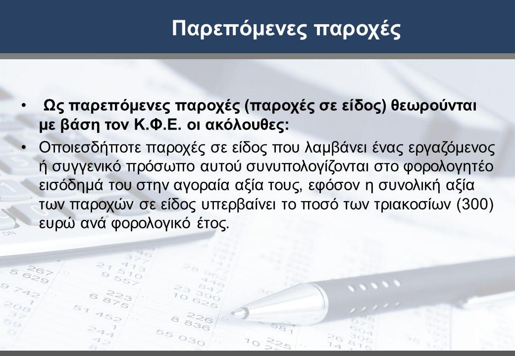 Παρεπόμενες παροχές Ως παρεπόμενες παροχές (παροχές σε είδος) θεωρούνται με βάση τον Κ.Φ.Ε.