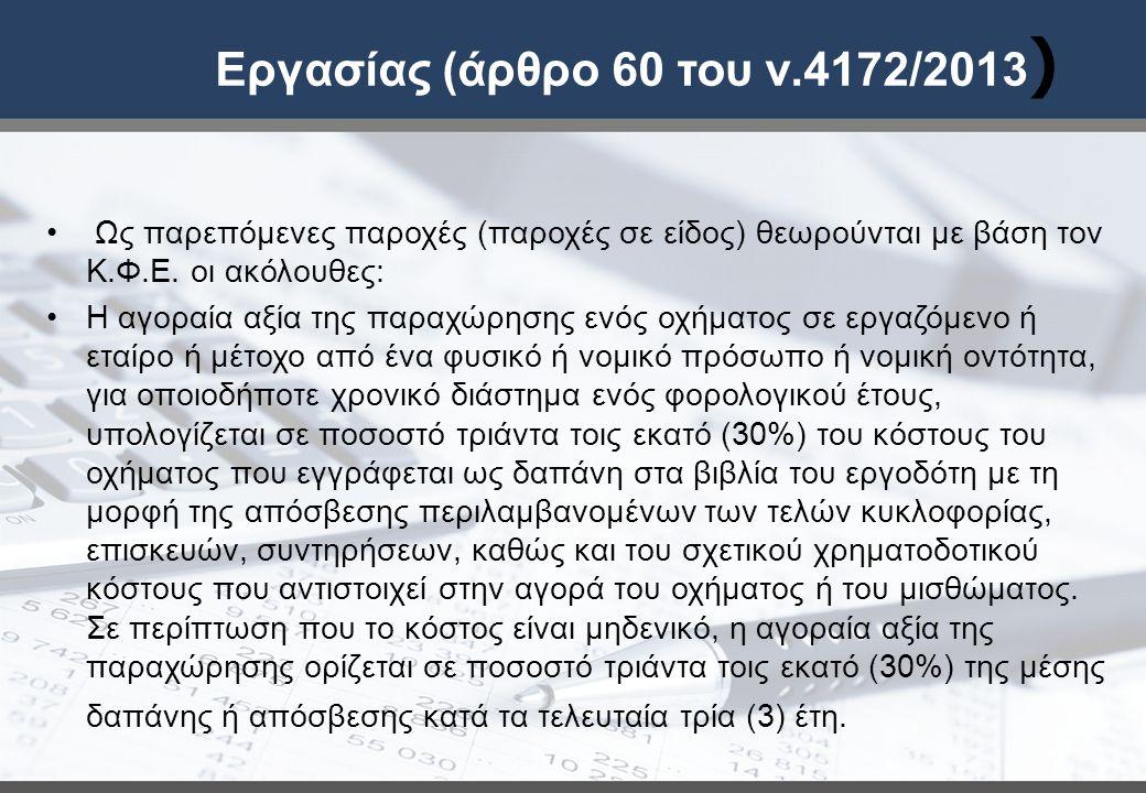 Εργασίας (άρθρο 60 του ν.4172/2013 ) Ως παρεπόμενες παροχές (παροχές σε είδος) θεωρούνται με βάση τον Κ.Φ.Ε.