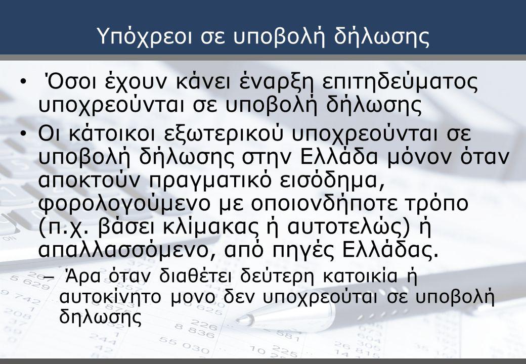 Υπόχρεοι σε υποβολή δήλωσης Όσοι έχουν κάνει έναρξη επιτηδεύματος υποχρεούνται σε υποβολή δήλωσης Οι κάτοικοι εξωτερικού υποχρεούνται σε υποβολή δήλωσης στην Ελλάδα μόνον όταν αποκτούν πραγματικό εισόδημα, φορολογούμενο με οποιονδήποτε τρόπο (π.χ.