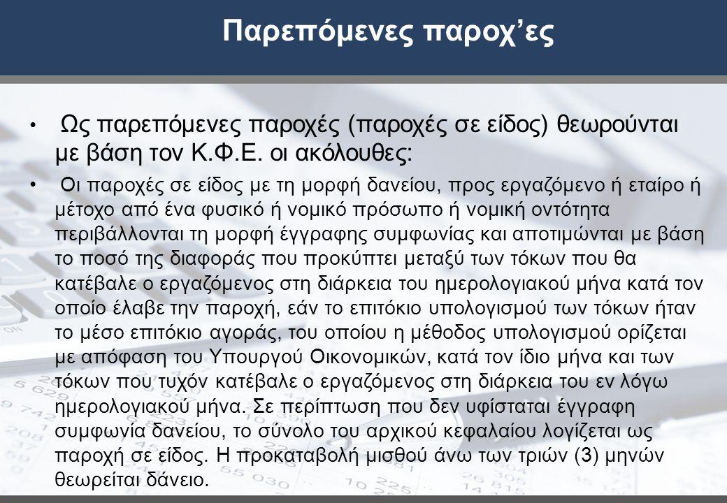 Παρεπόμενες παροχ'ες Ως παρεπόμενες παροχές (παροχές σε είδος) θεωρούνται με βάση τον Κ.Φ.Ε.