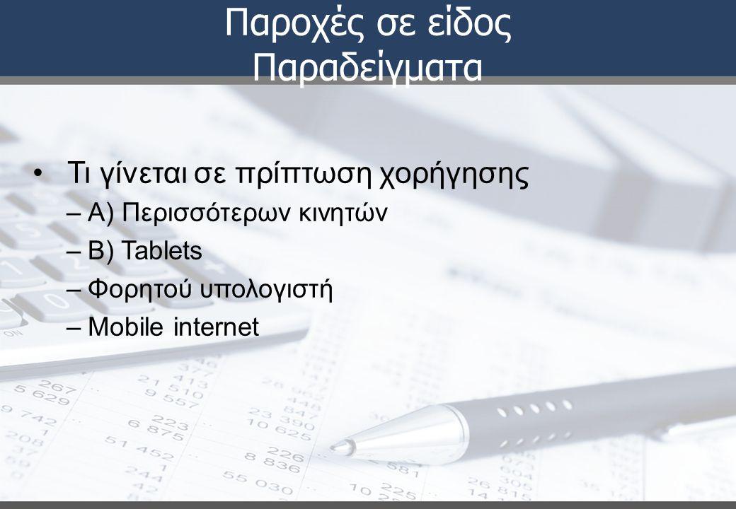 Παροχές σε είδος Παραδείγματα Τι γίνεται σε πρίπτωση χορήγησης –Α) Περισσότερων κινητών –Β) Tablets –Φορητού υπολογιστή –Mobile internet