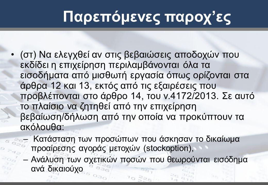 Παρεπόμενες παροχ'ες (στ) Να ελεγχθεί αν στις βεβαιώσεις αποδοχών που εκδίδει η επιχείρηση περιλαμβάνονται όλα τα εισοδήματα από μισθωτή εργασία όπως ορίζονται στα άρθρα 12 και 13, εκτός από τις εξαιρέσεις που προβλέπονται στο άρθρο 14, του ν.4172/2013.