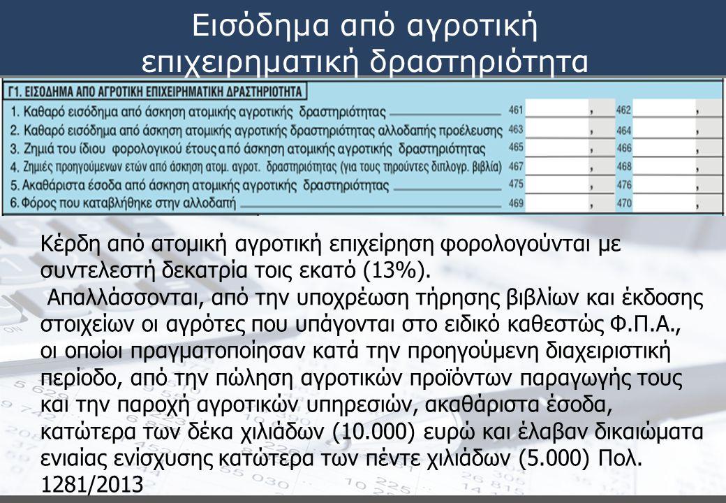 Εισόδημα από αγροτική επιχειρηματική δραστηριότητα Κέρδη από ατομική αγροτική επιχείρηση φορολογούνται με συντελεστή δεκατρία τοις εκατό (13%).