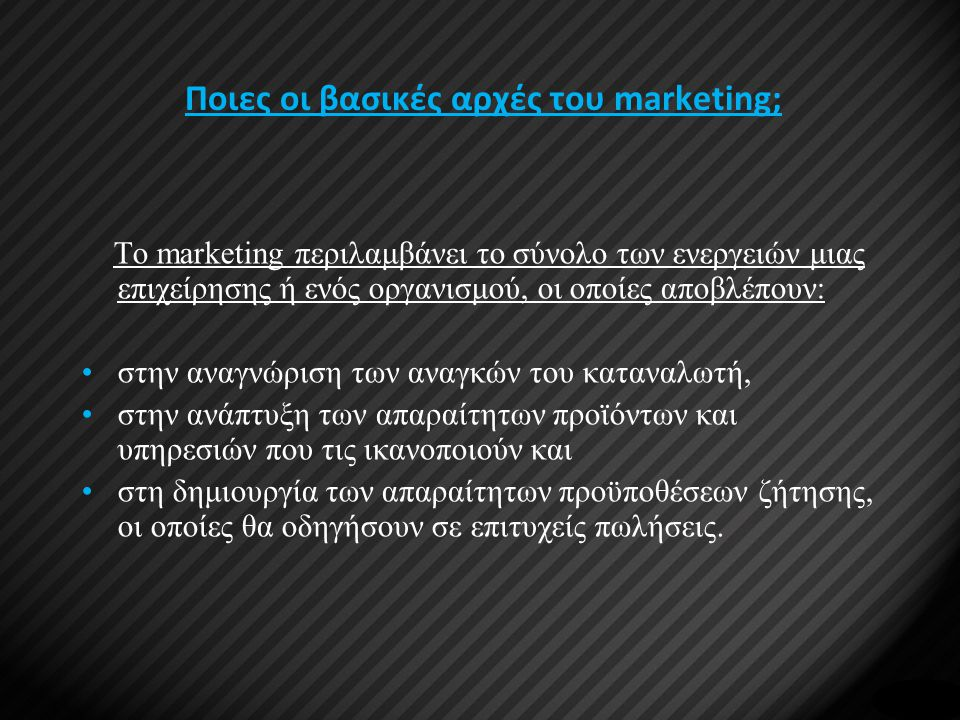 Ποιες οι βασικές αρχές του marketing; To marketing περιλαμβάνει το σύνολο των ενεργειών μιας επιχείρησης ή ενός οργανισμού, οι οποίες αποβλέπουν: στην